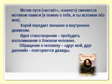 Мотив пути («встаёт», «скачет») сменяется мотивом памяти (я помню о тебе, и т...