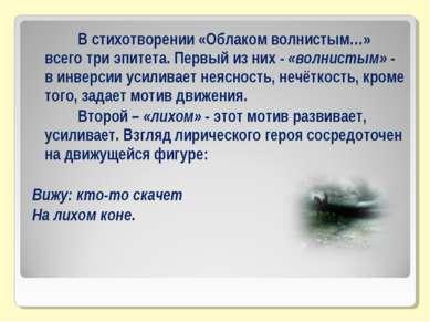 В стихотворении «Облаком волнистым…» всего три эпитета. Первый из них - «волн...