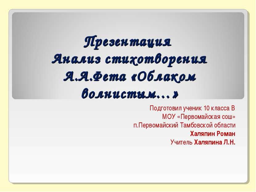 Презентация Анализ стихотворения А.А.Фета «Облаком волнистым…» Подготовил уче...