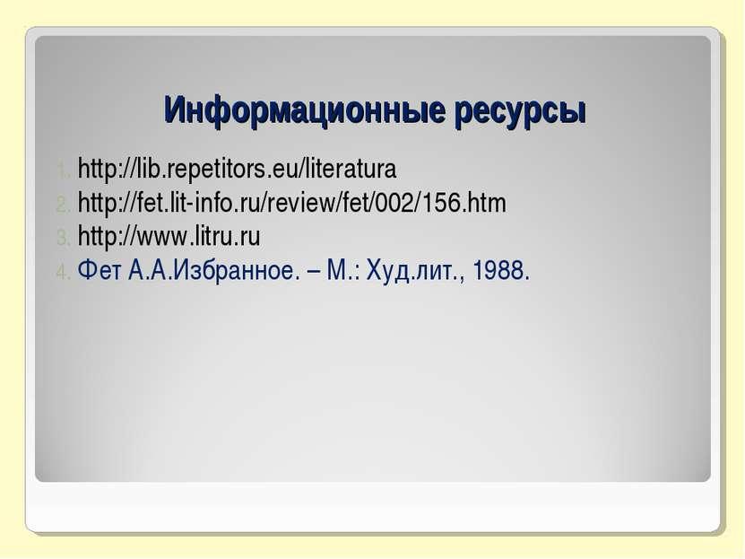 Информационные ресурсы http://lib.repetitors.eu/literatura http://fet.lit-inf...