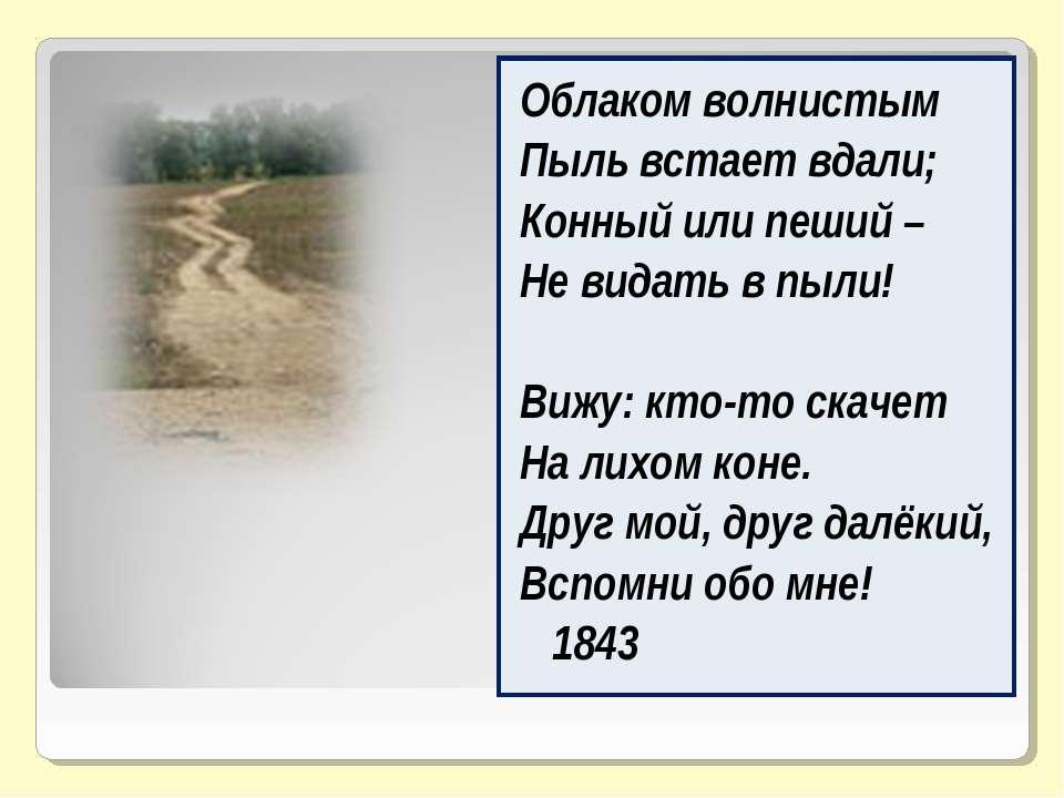 Облаком волнистым Пыль встает вдали; Конный или пеший – Не видать в пыли! Виж...
