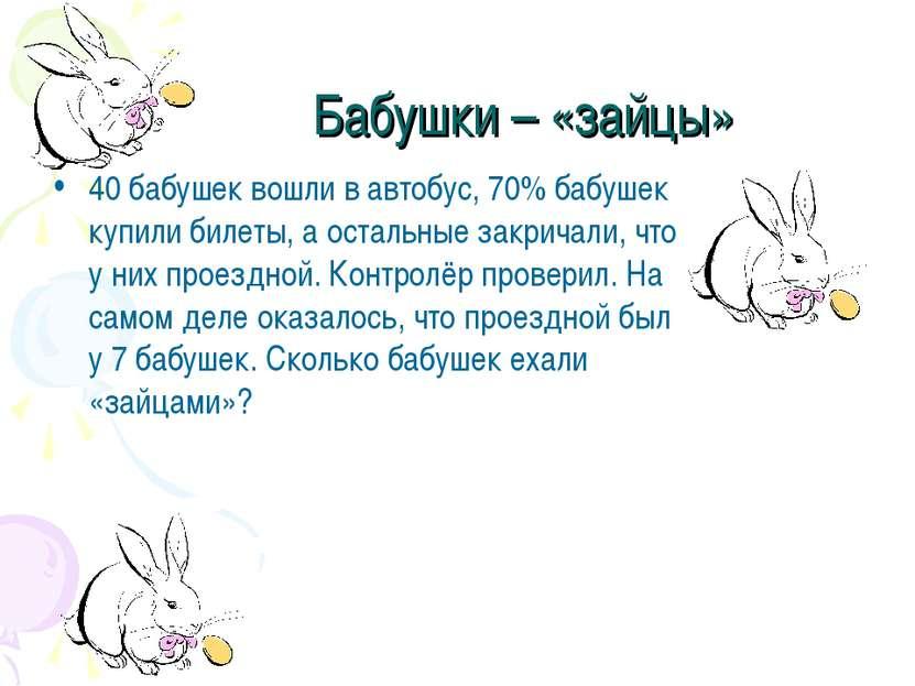 Бабушки – «зайцы» 40 бабушек вошли в автобус, 70% бабушек купили билеты, а ос...