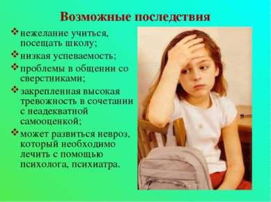 Возможные последствия нежелание учиться, посещать школу; низкая успеваемость;...
