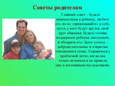 Советы родителям Главный совет – будьте внимательны к ребенку, любите его, но...