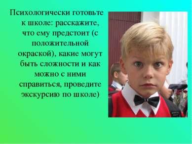 Психологически готовьте к школе: расскажите, что ему предстоит (с положительн...