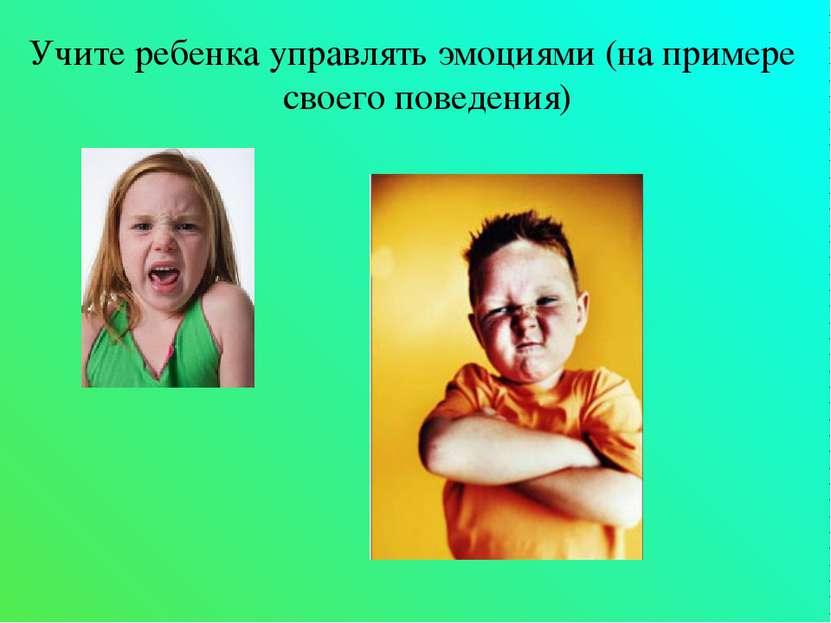 Учите ребенка управлять эмоциями (на примере своего поведения)