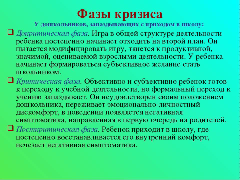 Фазы кризиса У дошкольников, запаздывающих с приходом в школу: Докритическая ...