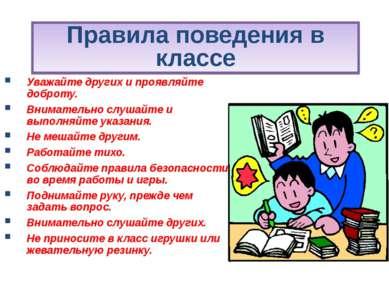 Правила поведения в классе Уважайте других и проявляйте доброту. Внимательно ...