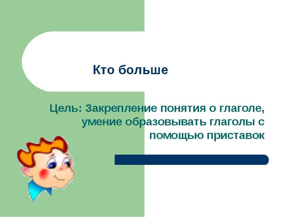 Цель: Закрепление понятия о глаголе, умение образовывать глаголы с помощью пр...