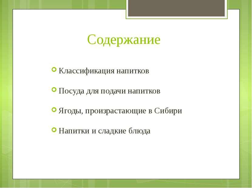 Клюква Ягоды клюквы содержат в 100 гр: Воды - 88,5 % Золы - 0,3 % Белков - 0,...