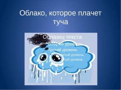 Облако, которое плачет туча