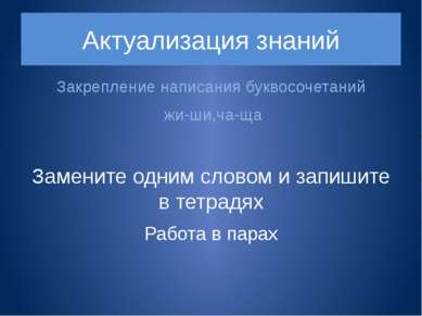 Актуализация знаний Закрепление написания буквосочетаний жи-ши,ча-ща Замените...