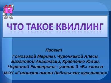 Проект Гомозовой Марины, Чурочкиной Алеси, Базановой Анастасии, Кравченко Юли...