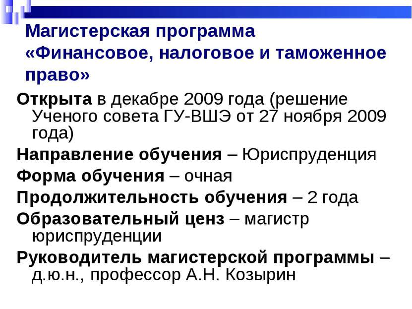Магистерская программа «Финансовое, налоговое и таможенное право» Открыта в д...