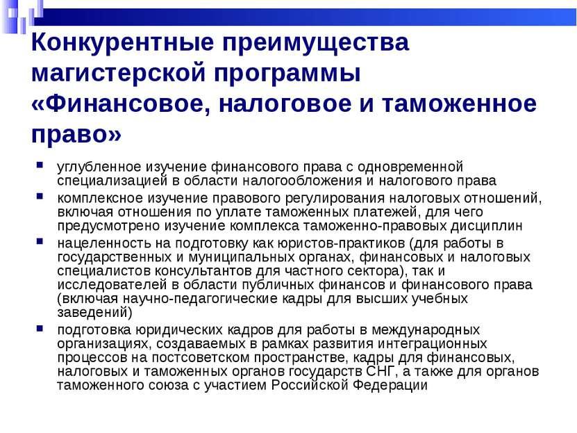 Конкурентные преимущества магистерской программы «Финансовое, налоговое и там...
