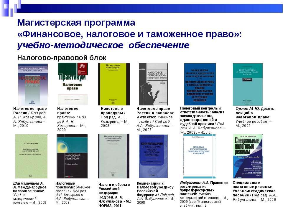 Магистерская программа «Финансовое, налоговое и таможенное право»: учебно-мет...