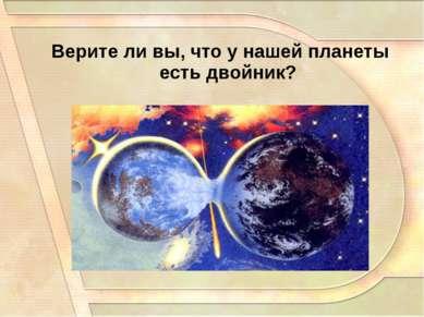 Верите ли вы, что у нашей планеты есть двойник?