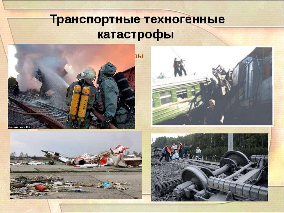 Транспортные техногенные катастрофы техногенные катастрофы