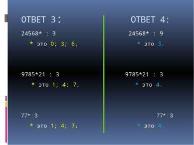 ОТВЕТ 3: ОТВЕТ 4: 24568* : 3 24568* : 9 * это 0; 3; 6. * это 3. 9785*21 : 3 9...