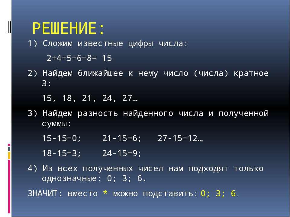 РЕШЕНИЕ: 1) Сложим известные цифры числа: 2+4+5+6+8= 15 2) Найдем ближайшее к...