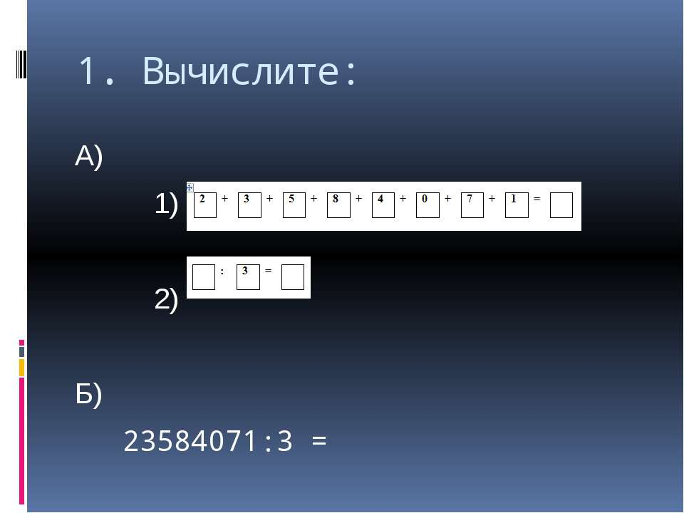 1. Вычислите: А) 1) 2) Б) 23584071:3 =