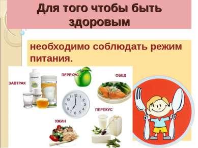 Для того чтобы быть здоровым необходимо соблюдать режим питания.