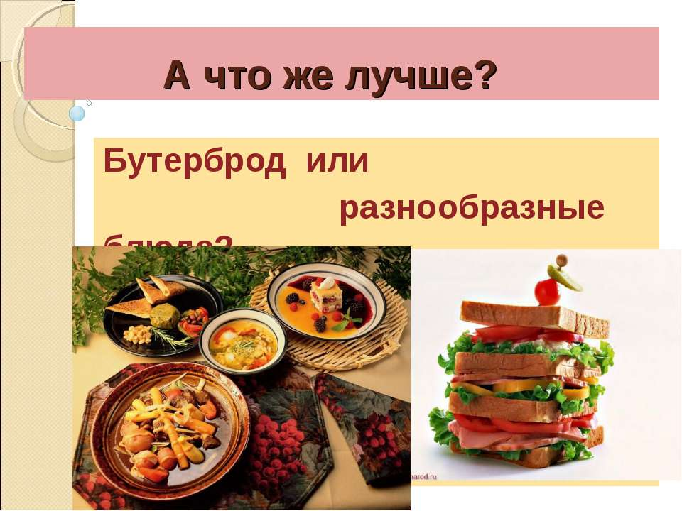 А что же лучше? Бутерброд или разнообразные блюда?