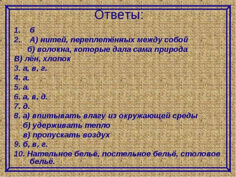 Ответы: б А) нитей, переплетённых между собой б) волокна, которые дала сама п...