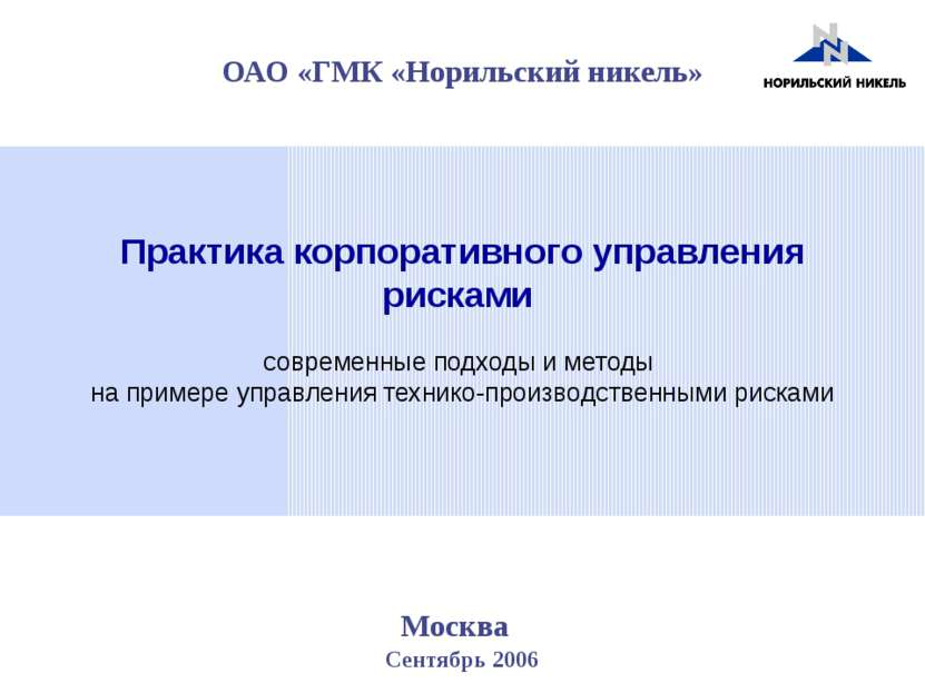 ОАО «ГМК «Норильский никель» Практика корпоративного управления рисками совре...