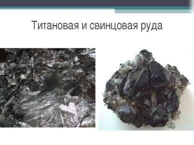 Титановая и свинцовая руда