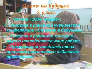 Планы на будущее 2 класс - Проект «100% зрение»; - Участие в районной учениче...