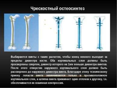 Чрескостный остеосинтез Выбираются винты с таким расчетом, чтобы конец немног...