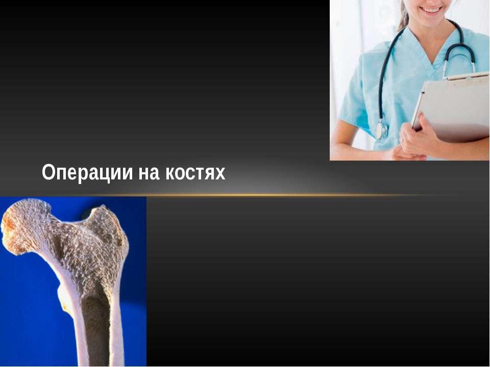 Операции на костях