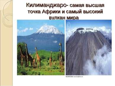 Килиманджаро- самая высшая точка Африки и самый высокий вулкан мира