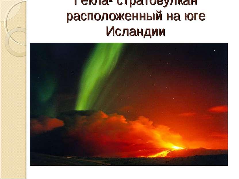 Гекла- стратовулкан расположенный на юге Исландии (с 874 года извергался боле...