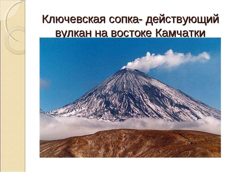 Ключевская сопка- действующий вулкан на востоке Камчатки