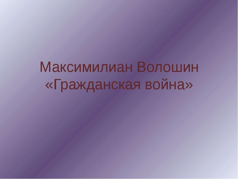 Максимилиан Волошин «Гражданская война»