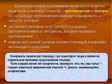 Принципиальным в понимании конфликта является выделение ключевых понятий – пр...