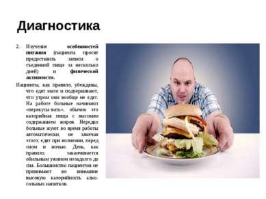 Диагностика Изучение особенностей питания (пациента просят предоставить запис...