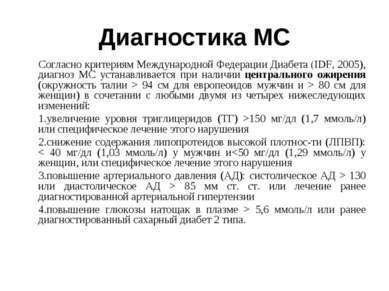 Диагностика МС Согласно критериям Международной Федерации Диабета (IDF, 2005)...
