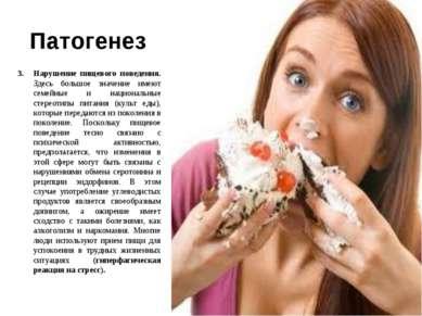Патогенез Нарушение пищевого поведения. Здесь большое значение имеют семейные...