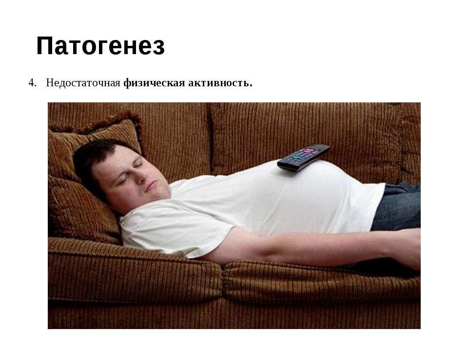 Патогенез Недостаточная физическая активность.