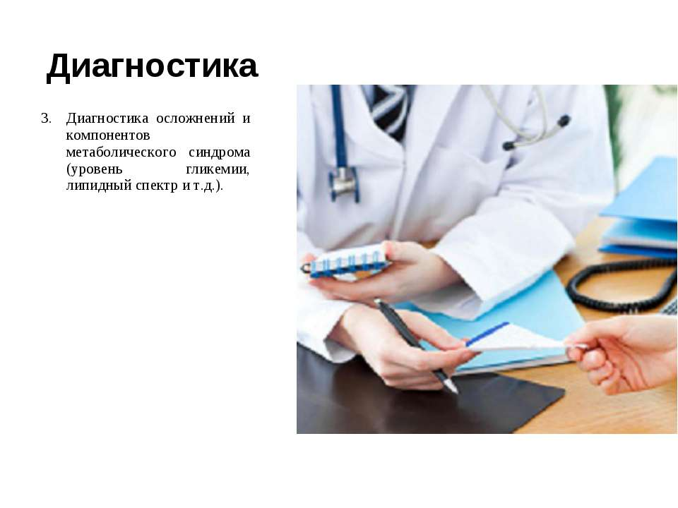 Диагностика Диагностика осложнений и компонентов метаболического синдрома (ур...