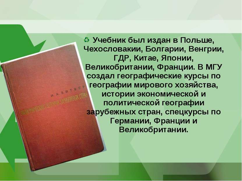 Учебник был издан в Польше, Чехословакии, Болгарии, Венгрии, ГДР, Китае, Япон...