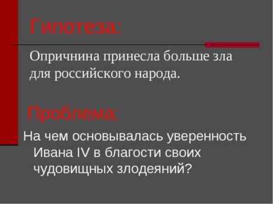 Гипотеза: На чем основывалась уверенность Ивана IV в благости своих чудовищны...