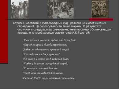 Строгий, жестокий и сумасбродный суд Грозного не имеет никаких оправданий. Це...