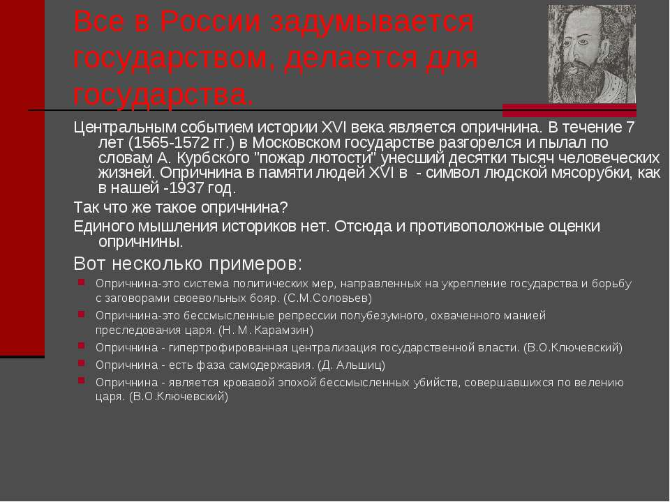 Все в России задумывается государством, делается для государства. Центральным...