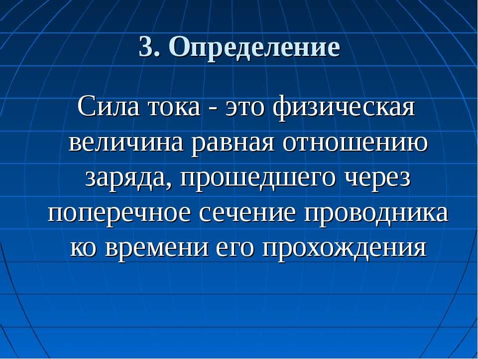3. Определение Сила тока - это физическая величина равная отношению заряда, п...