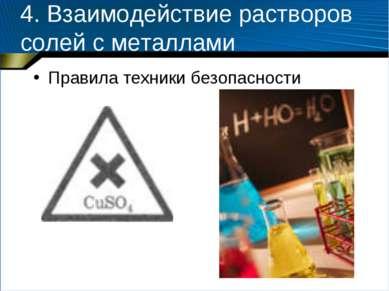 4. Взаимодействие растворов солей с металлами Правила техники безопасности
