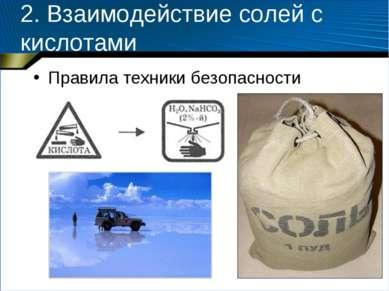 2. Взаимодействие солей с кислотами Правила техники безопасности